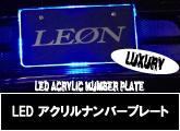 LEDアクリルナンバープレート