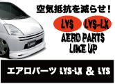 エアロパーツ 〜LYS-LX&LYSシリーズ〜