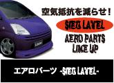エアロパーツ 〜SIEG LAVELシリーズ〜