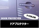 ドアプロテクター