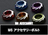 M6アクセサリーボルト