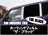 """カーウィンドフィルム""""ザ・ブラック"""""""