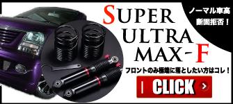 スーパーウルトラマックスF SUPER ULTRA MAX-F 車高調