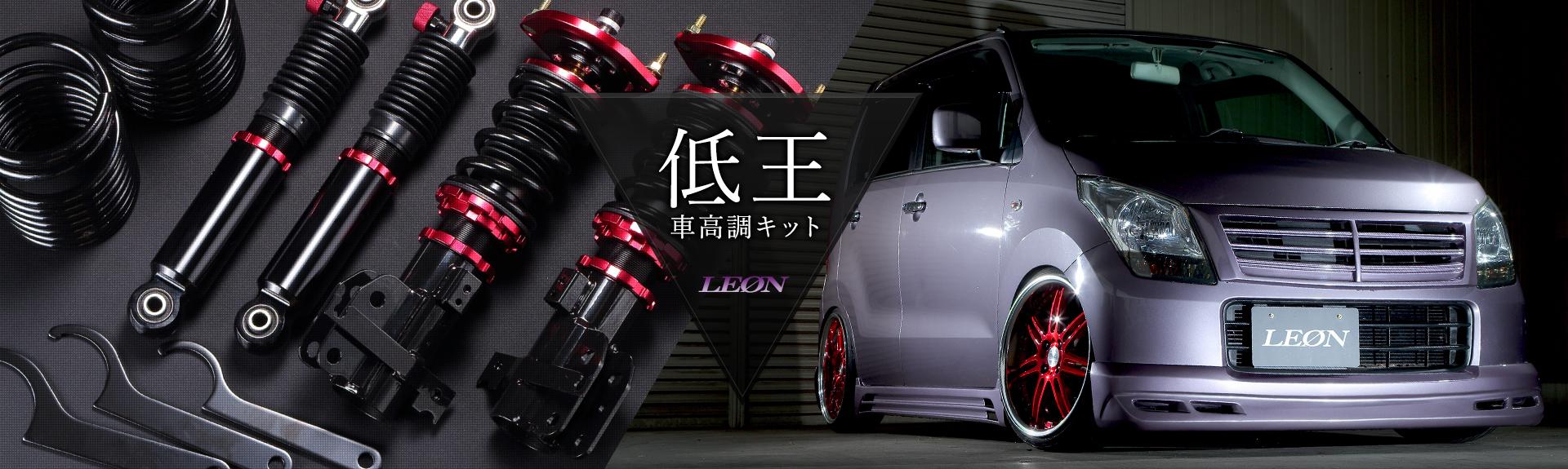軽自動車、Kカーのドレスアップ・カスタムパーツのLEON-レオン-